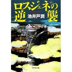 ロスジェネの逆襲/池井戸潤【著】 bookoffonline