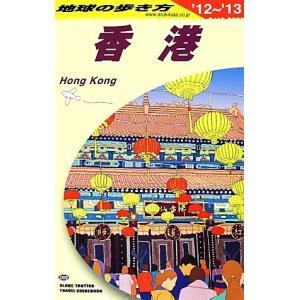 香港(2012〜2013年版) 地球の歩き方D09/「地球の歩き方」編集室【編】