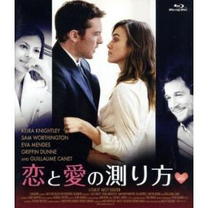 恋と愛の測り方(Blu−ray Disc)/キーラ・ナイトレ...