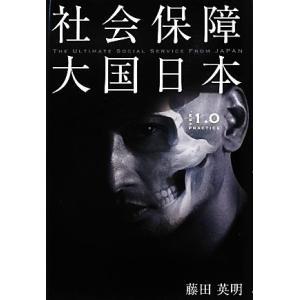 社会保障大国日本(VER.1.0) PRACTICE/藤田英明【著】|bookoffonline
