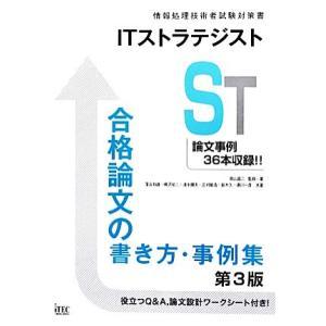 ITストラテジスト 合格論文の書き方・事例集/岡山昌二【監修・著】