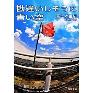勘違いしそうに青い空 双葉文庫 冨士本由紀 著 (9784575515121)の最 ...