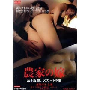 農家の嫁−三十五歳、スカートの風/嘉門洋子,勝矢,吉岡睦雄,金田敬(監督)|bookoffonline