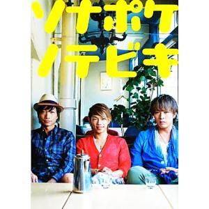ソナポケノテビキ/ソナーポケット【著】|bookoffonline
