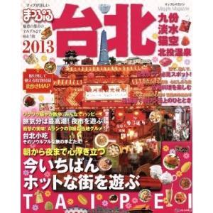 まっぷる台北 2013 マップルマガジン/昭文社(その他)