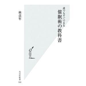 誰でもすぐできる催眠術の教科書 光文社新書/林貞年【著】