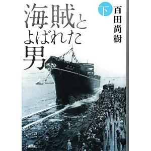 海賊とよばれた男(下)/百田尚樹【著】