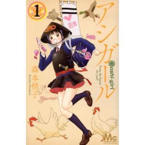 アシガール(1) マーガレットC/森本梢子(著者)|bookoffonline
