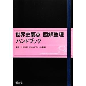世界史要点図解整理ハンドブック/上住友起【監修】,旺文社【編】