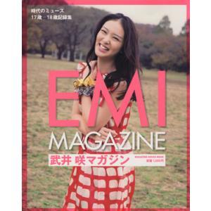 武井咲マガジン 時代のミューズ 17歳‐18歳記録集 MAG...