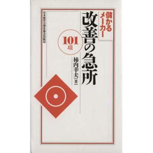 儲かるメーカー改善の急所101項/柿内幸夫(著者)