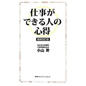 仕事ができる人の心得/小山昇【著】|bookoffonline