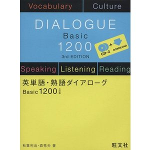 英単語・熟語ダイアローグBasic1200 三訂版/語学・会話(その他)