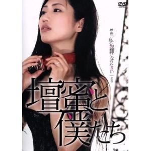 壇蜜と僕たち〜映画「私の奴隷になりなさい」より〜/(メイキング)