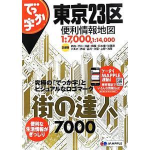でっか字東京23区便利情報地図 街の達人7000/昭文社(その他)|bookoffonline
