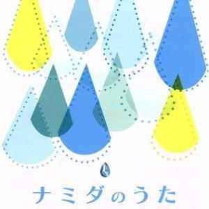ナミダのうた/(オムニバス),DREAMS COME TRUE,今井美樹,古内東子,松田聖子,CHA...