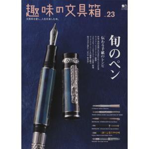 趣味の文具箱(Vol.23) エイムック/趣味・就職ガイド・資格(その他)