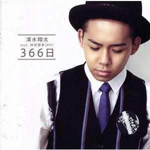 366日/清水翔太 feat.仲宗根泉(HY)...