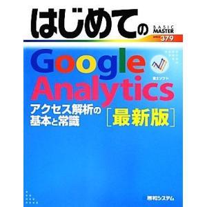 はじめてのGoogle Analytics 最新版 BASIC MASTER SERIES379/富...