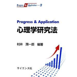 Progress & Application心理学研究法 Progress & Application2/村井潤一郎【編著】