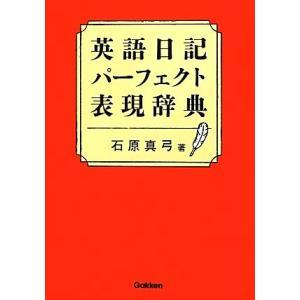 英語日記パーフェクト表現辞典/石原真弓【著】