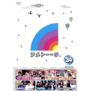 アメトーーク!DVD(24)/雨上がり決死隊,博多華丸・大吉...