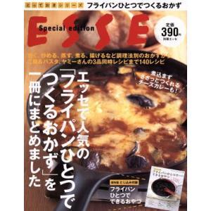 エッセで人気の「フライパンひとつでつくるおかず」を一冊にまとめました 別冊エッセ/実用書(その他) bookoffonline