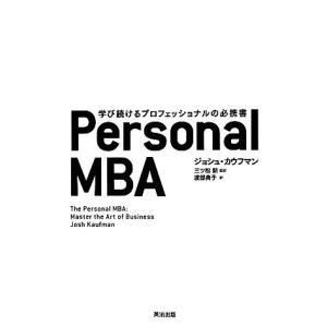 Personal MBA 学び続けるプロフェッショナルの必携書/ジョシュカウフマン【著】,三ツ松新【...