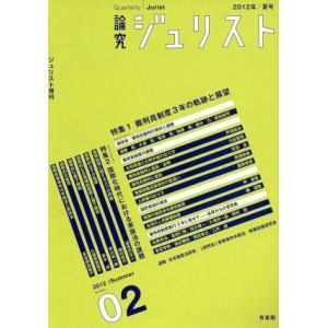 論究ジュリスト(02(2012年夏号))/有斐閣(その他)|bookoffonline