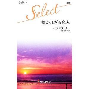 招かれざる恋人 ハーレクイン・セレクト/ミランダリー【作】,和香ちか子【訳】 bookoffonline
