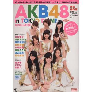 AKB48 東京ドーム公演オフィシャルムック AKB48写真...