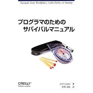 プログラマのためのサバイバルマニュアル/ジョシュカーター【著】,長尾高弘【訳】