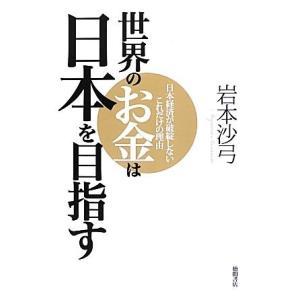 世界のお金は日本を目指す 日本経済が破綻しない...の関連商品2