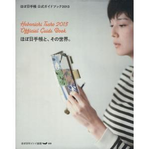 ほぼ日手帳公式ガイドブック(2013) ほぼ日手帳と、その世界。/ほぼ日刊イトイ新聞(著者)