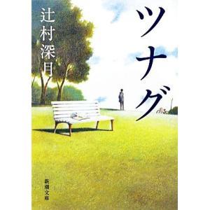 ツナグ 新潮文庫/辻村深月【著】