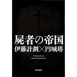屍者の帝国/伊藤計劃,円城塔【著】
