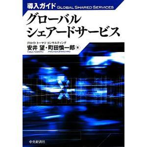 導入ガイド グローバルシェアードサービス/安井望,町田慎一郎【著】