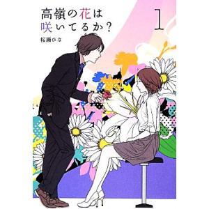 高嶺の花は咲いてるか?(1) Ray Books/桜瀬ひな【著】