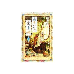 おもいで金平糖(第二巻) りぼんマスコットC/持田あき(著者)|bookoffonline