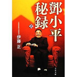 登小平秘録(上) 文春文庫/伊藤正【著】