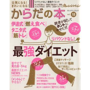 からだの本(15) オレンジページムック/健康・家庭医学(その他)|bookoffonline