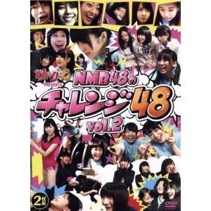 どっキング48 PRESENTS NMB48のチャレンジ48 vol.2/NMB48 bookoffonline