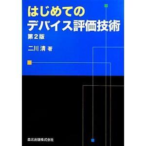 はじめてのデバイス評価技術/二川清 【著】の商品画像|ナビ