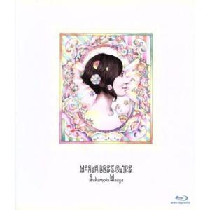 坂本真綾ビデオクリップ集 MAAYA BEST CLIPS(Blu−ray Disc)/坂本真綾