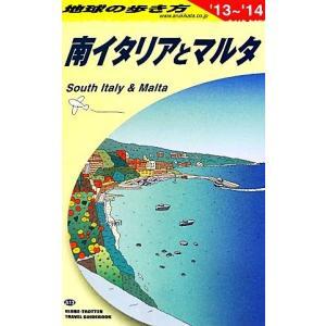 南イタリアとマルタ(2013〜2014年版) 地球の歩き方A13/「地球の歩き方」編集室【編】