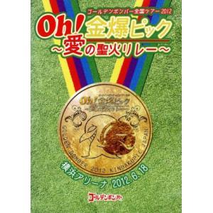 ゴールデンボンバー Oh!金爆ピック〜愛の聖火リレー〜横浜アリーナ 2012.6.18/ゴールデンボ...