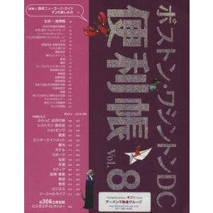 ボストン・ワシントンDC便利帳(Vol.8)/Y's Publishing(著者)|bookoffonline