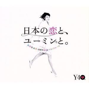 松任谷由実 40周年記念ベストアルバム 日本の恋と、ユーミンと。(初回限定盤)(DVD付)/松任谷由実|bookoffonline