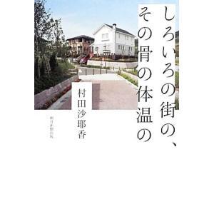 しろいろの街の、その骨の体温の/村田沙耶香【著】|bookoffonline