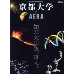 京都大学byAERA AERAムック/教育